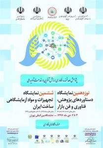 نمایشگاه دستاوردهای پژوهش، فناوری و فن بازار