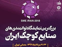 نمایشگاه توانمندی های صنایع کوچک ایران