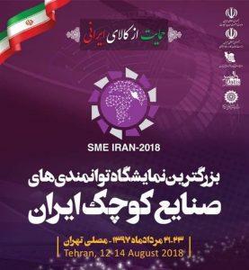 نمایشگاه توانمندسازی صنایع ایران