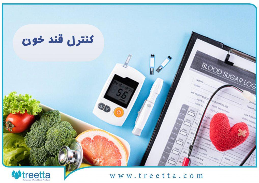 کنترل قند خون یکی از روش های مدیریت و درمان زخم پای دیابتی