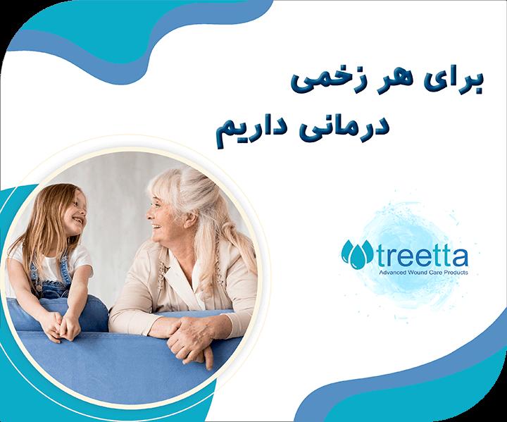 treetta تریتا برای هر زخمی درمانی دارد.