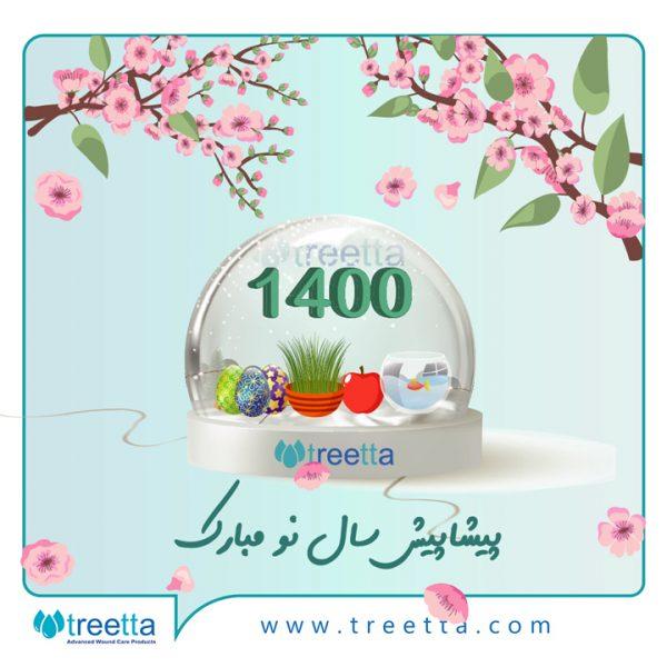 سال 1400 بر همگان مبارک