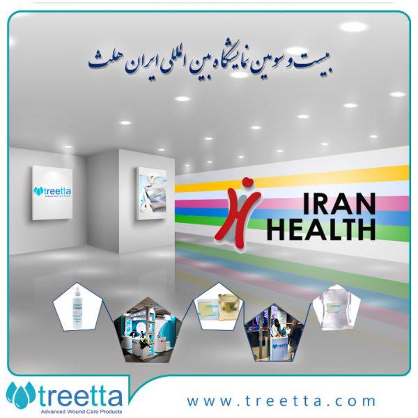 تریتا در نمایشگاه بینالمللی تجهیزات پزشکی ایران هلث 2021 (۶ الی ۹ خرداد 1400)