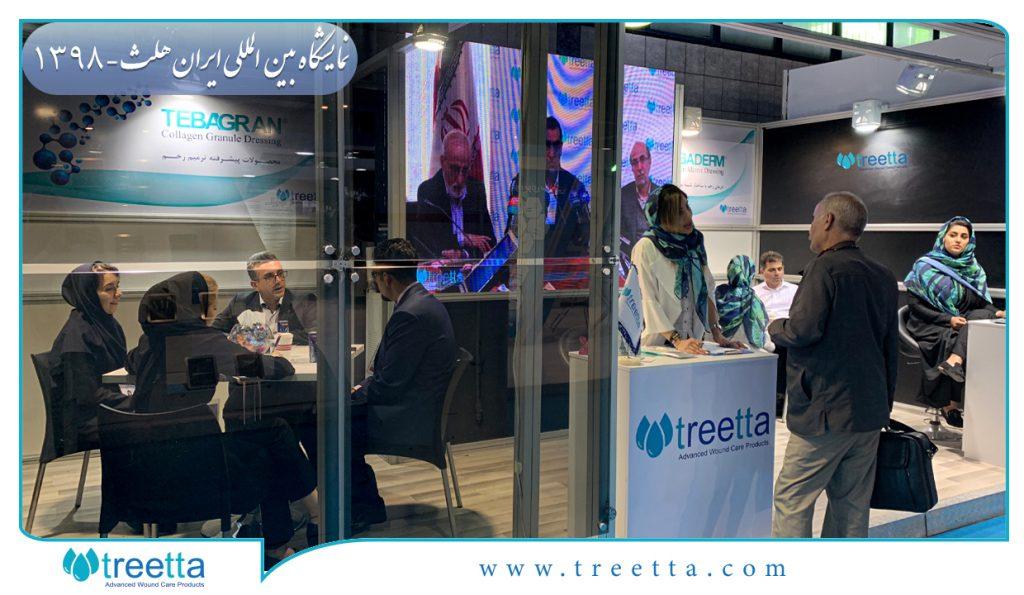 حضور تریتا در نمایشگاه ایران هلث 2019 (خرداد 1398)